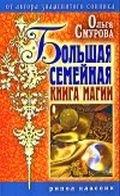 Смурова О. Б. - Большая семейная книга магии