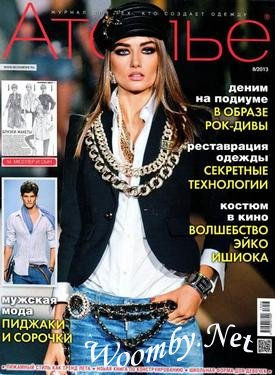 Ателье №8 (август 2013) - читать онлайн