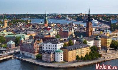 Дорога в Стокгольм