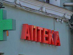Аптеки ждут ревизии по нарушению лицензионных требований