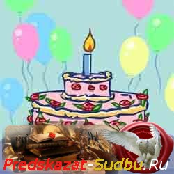 День рождения… день исполнения желаний - «Приметы и обычия»