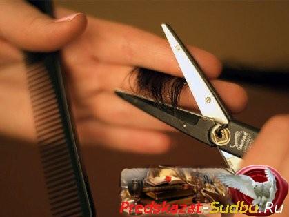 Когда стричь волосы и ногти - «Приметы и обычия»