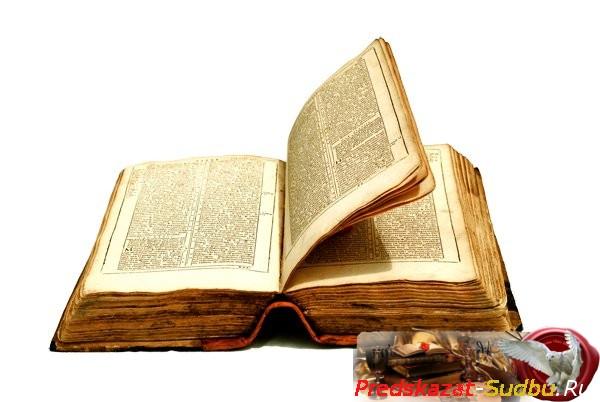 Молитвы Энхеридиона - «Магия»