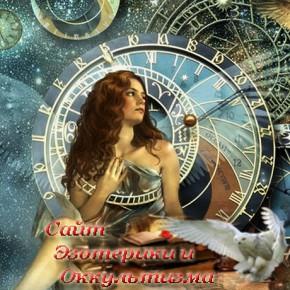 Ангельская нумерология - «Эзотерика»