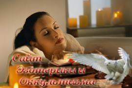 Ароматерапия: рецепты против депрессии и стресса - «Эзотерика»