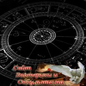 БОЛЬШОЙ астрологический прогноз на 2016 год для всех знаков Зодиака - «Эзотерика»