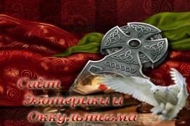 Древнекельтские имена - «Древние культуры»
