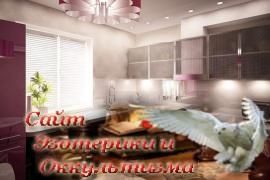 Гармония в кухне - «Фэн-шуй»