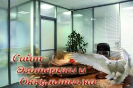 Гармония в офисе - «Астрология»