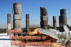 Государство Тольтеков - «Древние культуры»