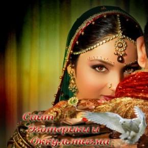 Индийский гороскоп любви - «Эзотерика»