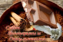 Интересные факты о шоколаде - «Психология»