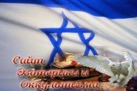 Израиль - святая Земля - «Древние культуры»