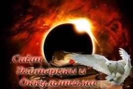 Кольцевое Солнечное Затмение – 29.04. 2014 - «Астрология»