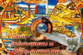 Колесо кармы - «Эзотерика»