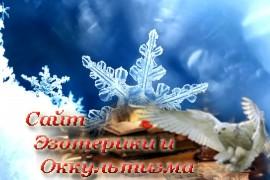 Колонка Анастасии Якуба на январь - «Астрология»