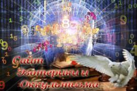 Легенды и мифы нумерологии - «Нумерология»