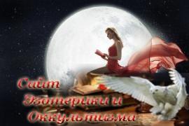 Лунное затмение - как уберечь любовь? - «Астрология»
