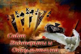 Магия карт - «Предсказания»