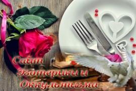 Меню для романтического ужина 14 февраля - «Психология»