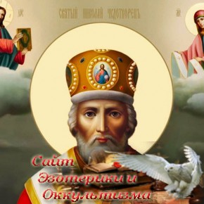 Молитва Николаю Чудотворцу - «Эзотерика»
