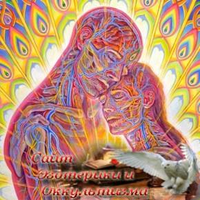 Мысли и эмоции: тончайшая форма энергии - «Эзотерика»