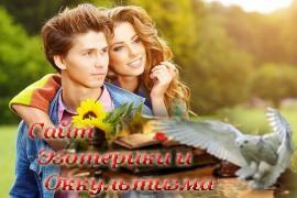 Новолуние в Тельце - время любви и дружбы! - «Астрология»