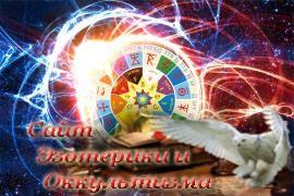 Нумерологический гороскоп на 2013 год - «Нумерология»