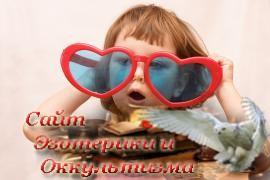 Нумерология о детях - «Нумерология»