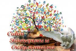 Нумерология судьбы - «Нумерология»