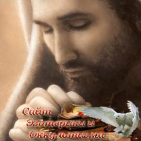 Оберегающие молитвы на все случаи жизни - «Эзотерика»