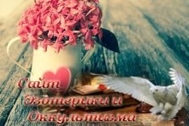 Откройте дверь в мир гармонии, счастья и любви! - «Астрология»