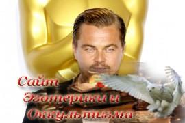 Почему Леонардо Ди Каприо получил свой первый «Оскар» только в 2016 году? - «Астрология»