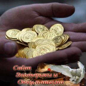 Почему нельзя подбирать найденную монету? То, о чем знают не многие… - «Эзотерика»