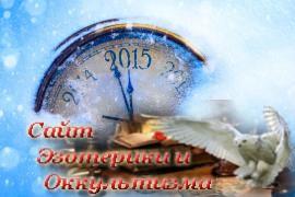 Прогноз на 2015 год от Анастасии Якуба - «Астрология»