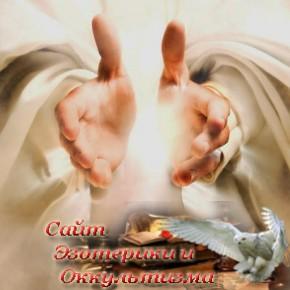 Путь к исцелению: простить всех, кто причинил нам боль - «Эзотерика»