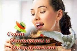 Секреты правильного питания - «Психология»
