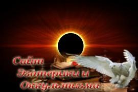 Солнечное затмение 20 марта - Ваш шанс начать жизнь с чистого листа! - «Астрология»