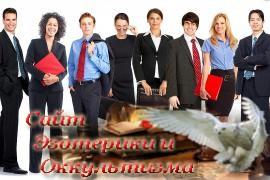Совместимость Овнов с коллегами по работе - «Астрология»