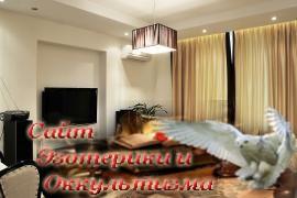 Создайте свою идеальную квартиру - «Астрология»