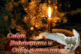 Святки и святочные гадания. - «Предсказания»