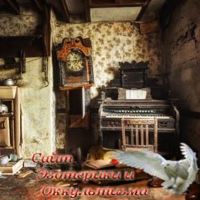 Вещи-вампиры и вещи-обереги в Вашем доме - «Эзотерика»