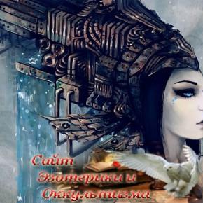 Все женские секреты Тельцов, Близнецов, Овнов и Раков - «Эзотерика»