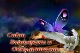 Загадай желание - «Предсказания»