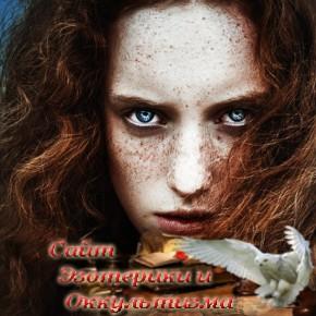 Запах ведьмы - «Эзотерика»
