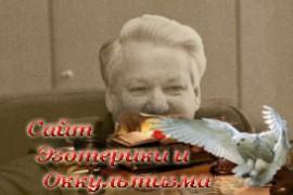 Борис Ельцин – «Большой крест» России - «Астрология»