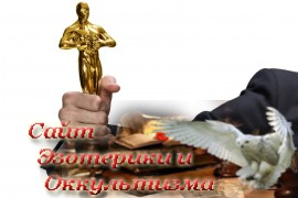 Оскар 2017 - «Астрология»
