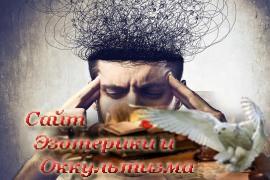 Познайте возможности своего разума - «Психология»