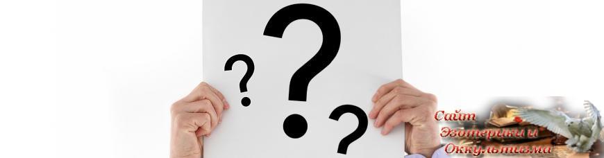 Сила вопросов - «Психология»