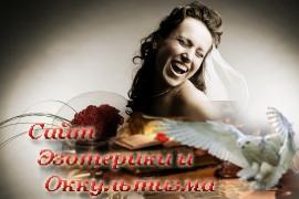 Вредные советы для будущей невесты - «Психология»